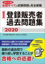 医薬品登録販売者過去問題集  2020 /じほう/マツモトキヨシホールディングス