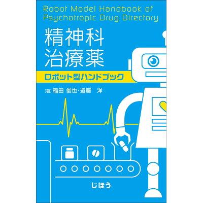 精神科治療薬ロボット型ハンドブック   /じほう/稲田俊也