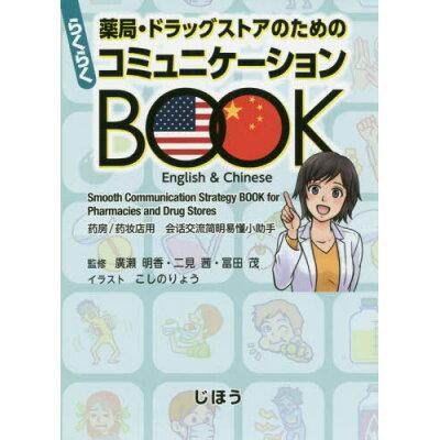 薬局・ドラッグストアのためのらくらくコミュニケーションBOOK   /じほう/廣瀬明香