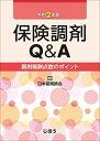 保険調剤Q&A 調剤報酬点数のポイント 令和2年版 /じほう/日本薬剤師会
