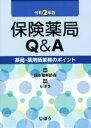 保険薬局Q&A 薬局・薬剤師業務のポイント 令和2年版 /じほう/日本薬剤師会