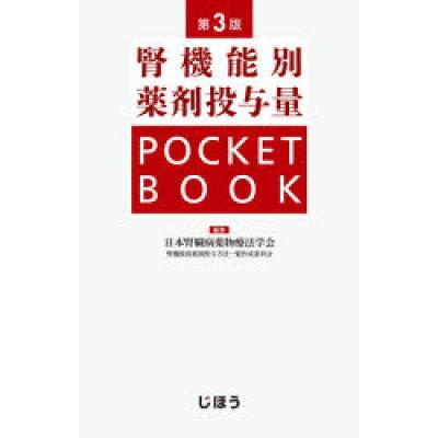 腎機能別薬剤投与量POCKET BOOK   第3版/じほう/日本腎臓病薬物療法学会腎機能別薬剤投与方