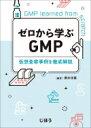 ゼロから学ぶGMP 仮想査察事例を徹底解説  /じほう/櫻井信豪