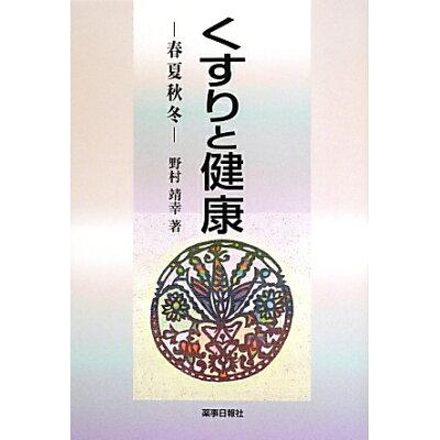 くすりと健康 春夏秋冬  /薬事日報社/野村靖幸