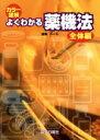 よくわかる薬機法全体編 カラ-図解  第4版/薬事日報社/ド-モ