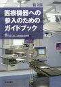医療機器への参入のためのガイドブック   第2版/薬事日報社/医工連携推進機構