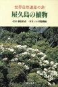屋久島の植物 世界自然遺産の島  改訂版/八重岳書房/初島住彦
