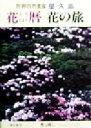 屋久島花暦花の旅 世界自然遺産  /八重岳書房/青山潤三