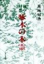 啄木の木霊 林中幻想  /八重岳書房/遊座昭吾