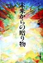 未来からの贈り物   /八重岳書房/スブド・ジャパン