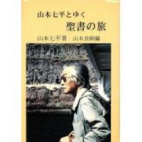 山本七平とゆく聖書の旅   /山本書店/山本七平