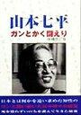 山本七平ガンとかく闘えり   増補改訂版/山本書店/山本れい子