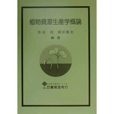 植物資源生産学概論   /養賢堂/池田武