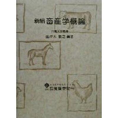 新編畜産学概論   /養賢堂/佐々木義之