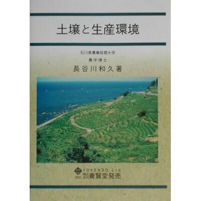 土壌と生産環境   /養賢堂/長谷川和久