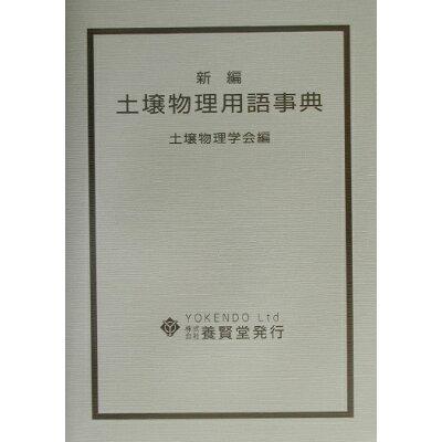 新編土壌物理用語事典   /養賢堂/土壌物理学会