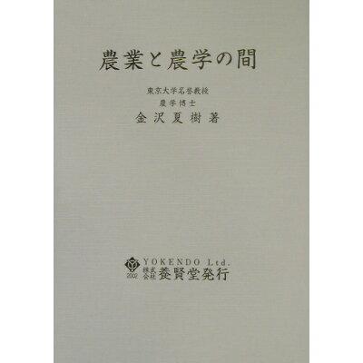 農業と農学の間   /養賢堂/金沢夏樹