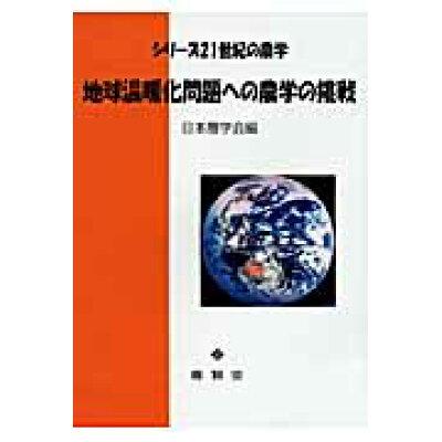地球温暖化問題への農学の挑戦   /養賢堂/日本農学会