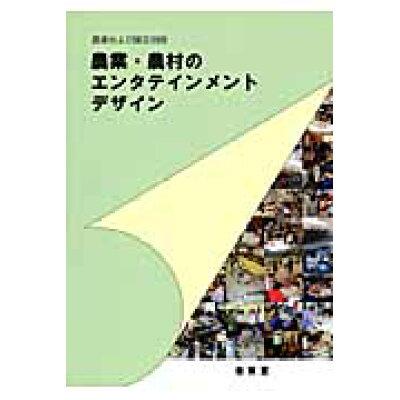 農業・農村のエンタテインメントデザイン   /養賢堂