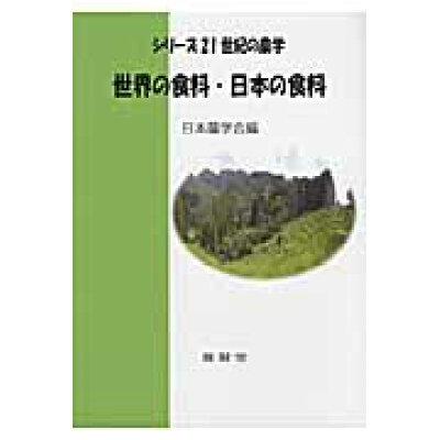 世界の食料・日本の食料   /養賢堂/日本農学会