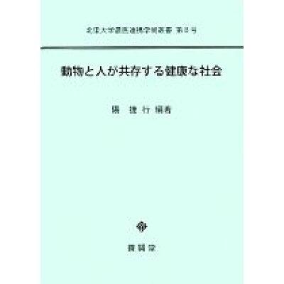 動物と人が共存する健康な社会   /養賢堂/陽捷行