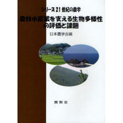 農林水産業を支える生物多様性の評価と課題   /養賢堂/日本農学会