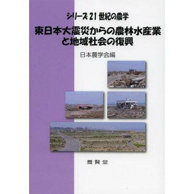 東日本大震災からの農林水産業と地域社会の復興   /養賢堂/日本農学会