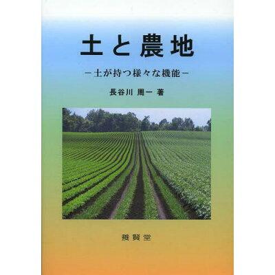 土と農地 土が持つ様々な機能  /養賢堂/長谷川周一