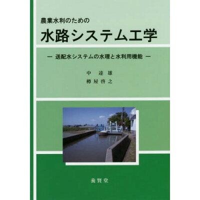 農業水利のための水路システム工学 送配水システムの水理と水利用機能  /養賢堂/中達雄