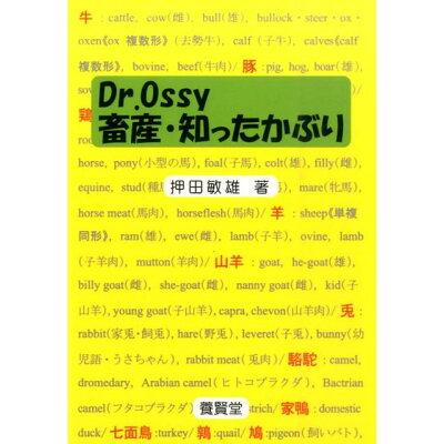 Dr.Ossy畜産知ったかぶり   /養賢堂/押田敏雄