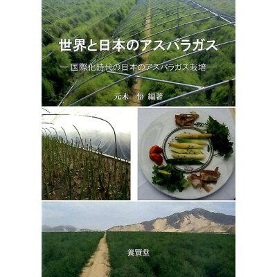 世界と日本のアスパラガス 国際化時代の日本のアスパラガス栽培  /養賢堂/元木悟