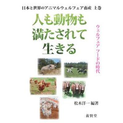 日本と世界のアニマルウェルフェア畜産  上巻 /養賢堂/松木洋一