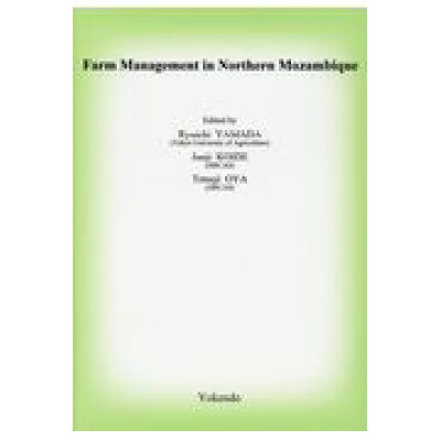 Farm Management in Northern Mozambique   /養賢堂/山田隆一