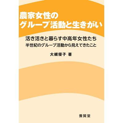 農家女性のグループ活動と生きがい 活き活きと暮らす中高年女性たち  半世紀のグループ  /養賢堂/大槻優子