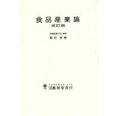 食品産業論   改訂版/養賢堂/駒井亨
