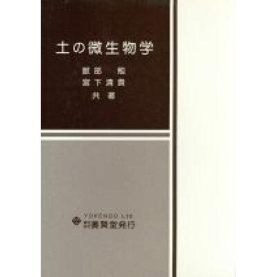 土の微生物学   /養賢堂/服部勉