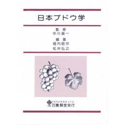 日本ブドウ学   /養賢堂/堀内昭作