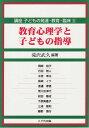 講座子どもの発達・教育・臨床  2 /八千代出版/滝沢武久