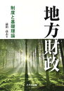 地方財政 制度と基礎理論  /八千代出版/前田高志