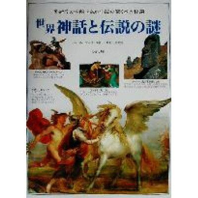 世界神話と伝説の謎 美術品から解きあかす56の驚くべき物語  /ゆまに書房/ニ-ル・フィリップ