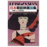 日本戦前映画論集 映画理論の再発見  /ゆまに書房/アーロン・ジェロー