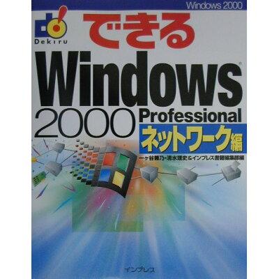 できるWindows 2000 Professional  ネットワ-ク編 /インプレスジャパン/一ケ谷兼乃