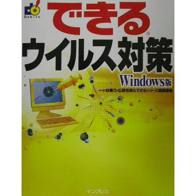 できるウイルス対策 Windows版  /インプレスジャパン/一ケ谷兼乃