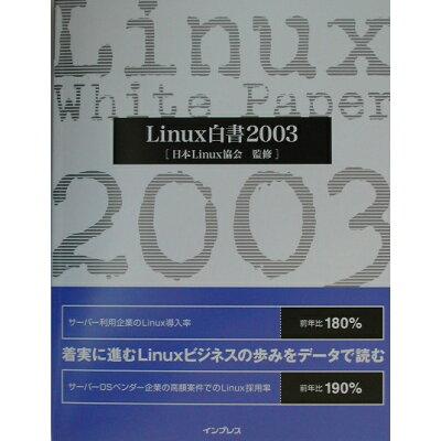 Linux白書  2003 /インプレスジャパン/日本Linux協会