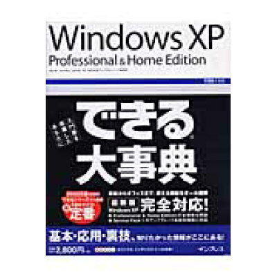 Windows XP Professional & Home Edition   /インプレスジャパン/羽山博