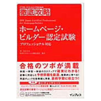 ホ-ムペ-ジ・ビルダ-認定試験 プロフェッショナル対応  /インプレスジャパン/荒木早苗