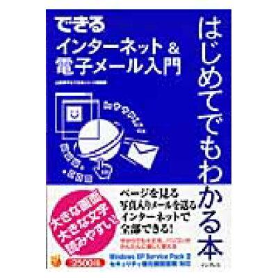できるインタ-ネット&電子メ-ル入門はじめてでもわかる本   /インプレスジャパン/山田祥平