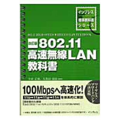802.11高速無線LAN教科書   改訂版/インプレスジャパン/守倉正博