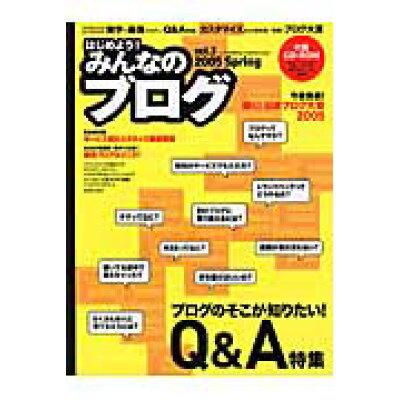 はじめよう!みんなのブログ  vol.3 /インプレスジャパン