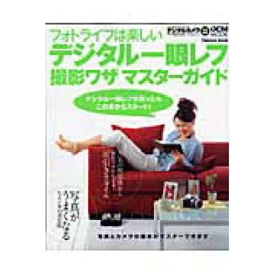 デジタル一眼レフ撮影ワザマスタ-ガイド フォトライフは楽しい  /インプレスジャパン